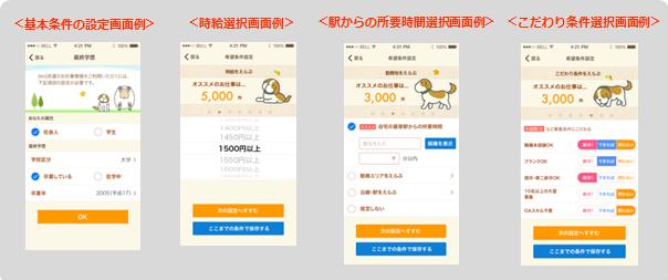 派遣アプリ.png
