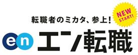 エン転職ロゴ.png