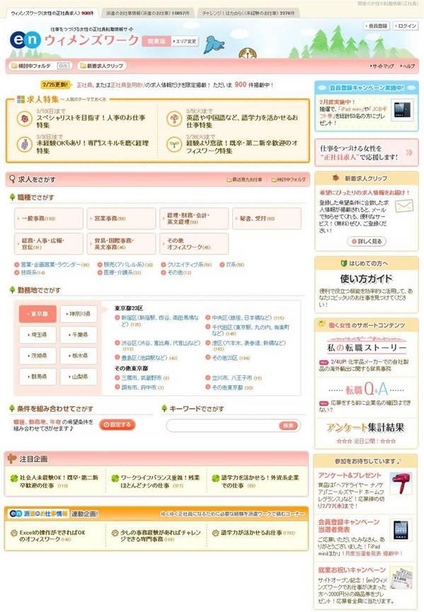 ウィメンズワークTOP画像.jpgのサムネイル画像
