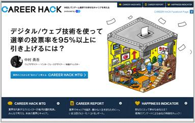career_hack