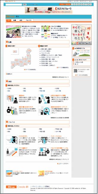 au one 求人(PC)