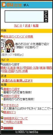 au one 求人トップ(モバイル)