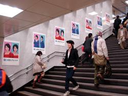 新宿駅 階段