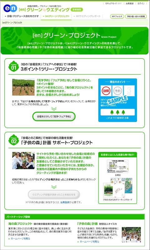 [en]グリーン・プロジェクト