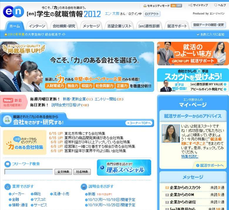 en_gakusei2012