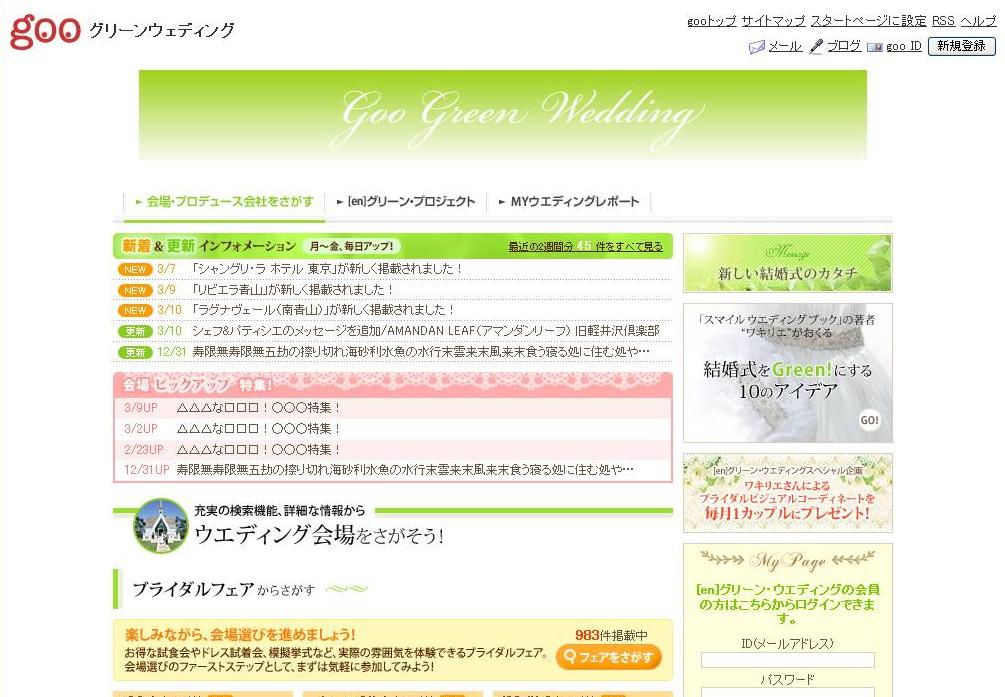 googreenwedding