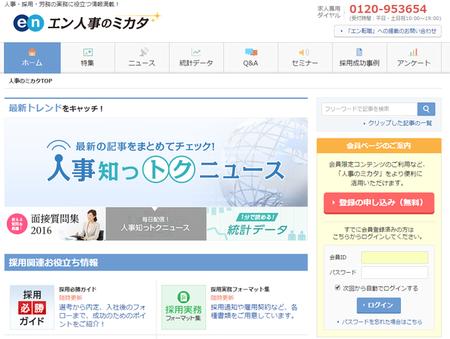 20160728_mikata.pngのサムネイル画像