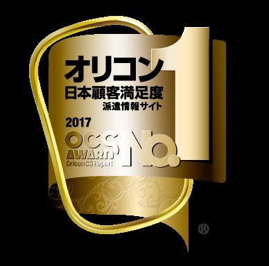 派遣情報サイト_2017_1位_ol.png