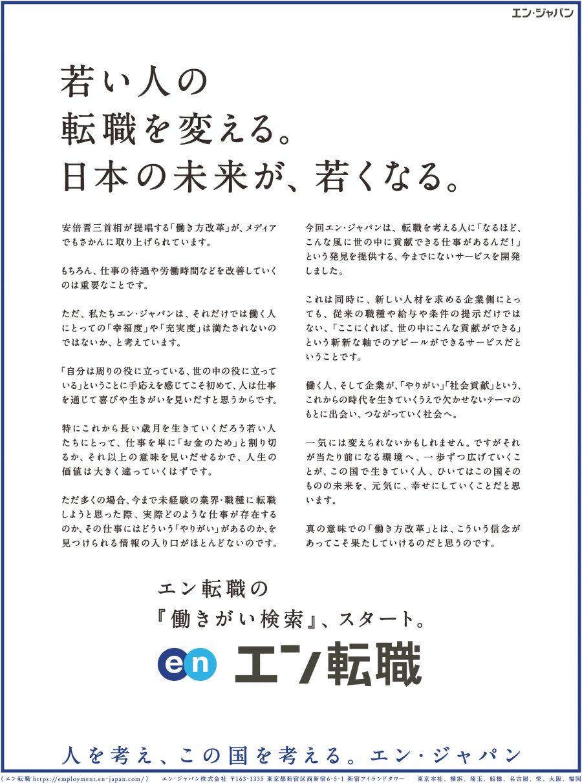 若い人の転職を変える。日本の未来が、若くなる。