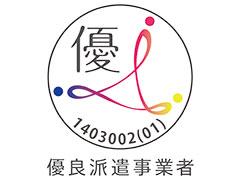 当社は平成27年3月(第1回認定)に、厚生労働省「優良派遣事業者」として認定されました!