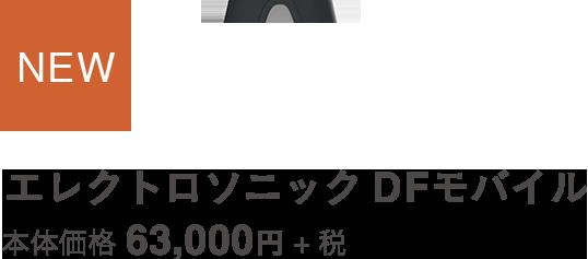 エレクトロソニック DFモバイル本体価格63,000円 +税