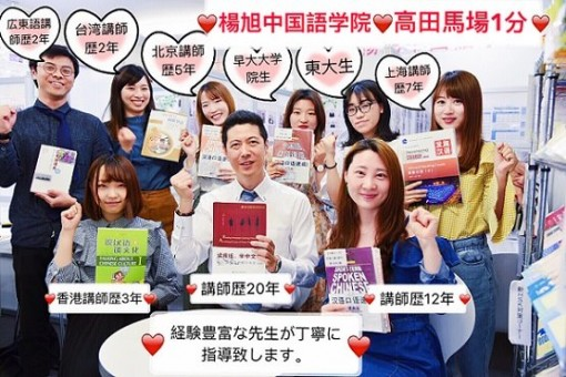 新宿、高田馬場1分の楊旭中国語教室の講師陣