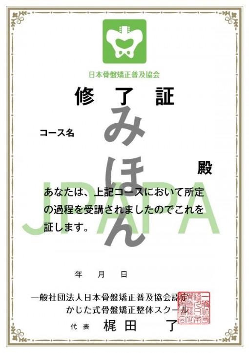 「一般社団法人日本骨盤矯正普及協会」 の認定修了証を授与いたします。