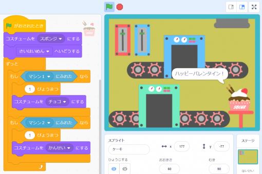 ソラ(プログラミング教室・パソコンラボ)の画像