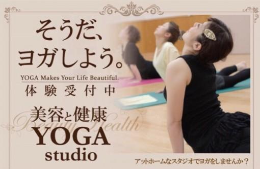 広島で肩こり・腰痛によい【美容と健康ヨガ教室スタジオ広島】