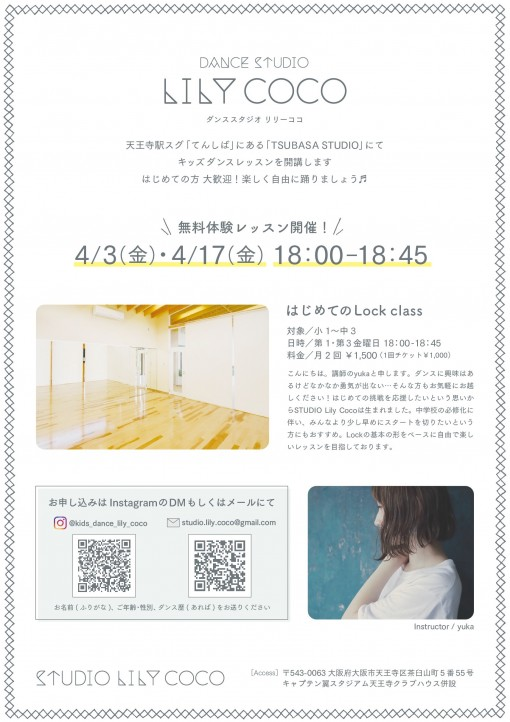 DANCE STUDIO Lily Cocoの画像