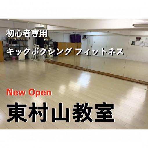 初心者専用『キックボクシングフィットネス』東村山教室