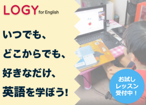 LOGY for Englishの画像