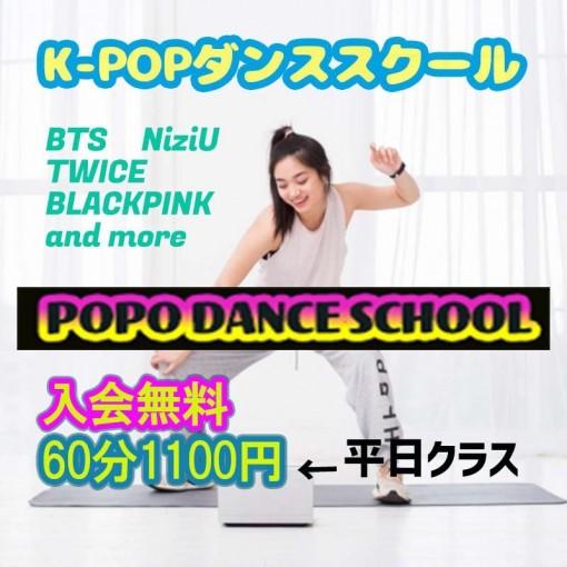 POPO ダンススクールの画像