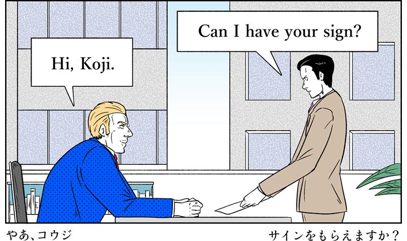サイン を もらう 英語