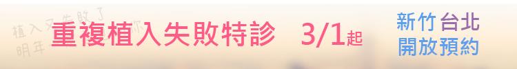3/1起,新竹、台北院新增「重複植入失敗」特診