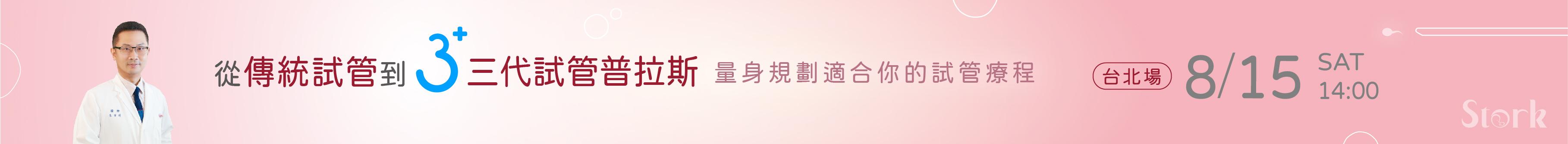 8/15 從傳統試管到三代試管普拉斯講座,開放報名中
