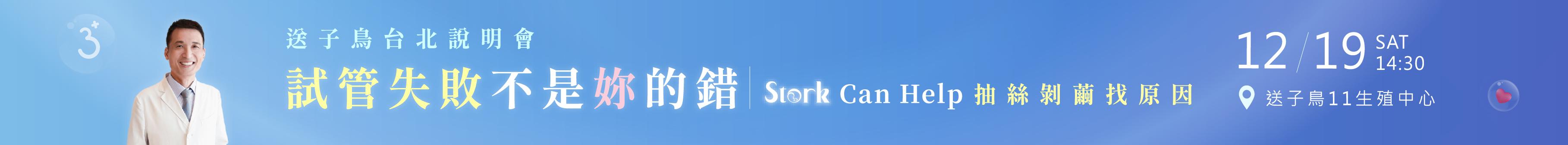 12/19 試管失敗不是妳的錯,Stork can help