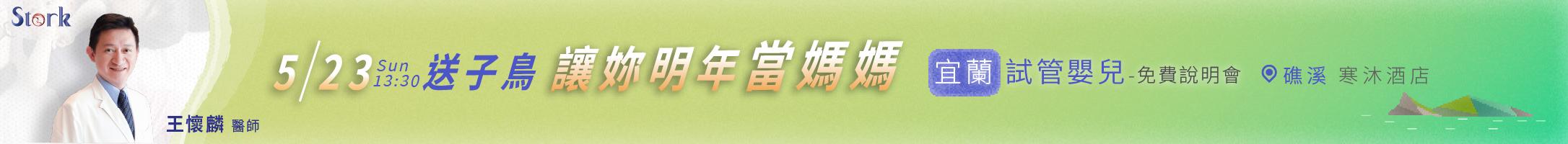 5/23(日)送子鳥宜蘭試管說明會