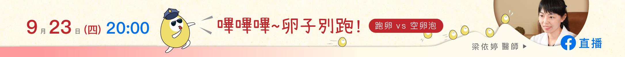 【Live直播】嗶嗶嗶~卵子別跑!跑卵 vs 空卵泡|梁依婷醫師