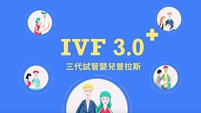 三代試管嬰兒普拉斯 (IVF 3.0+)