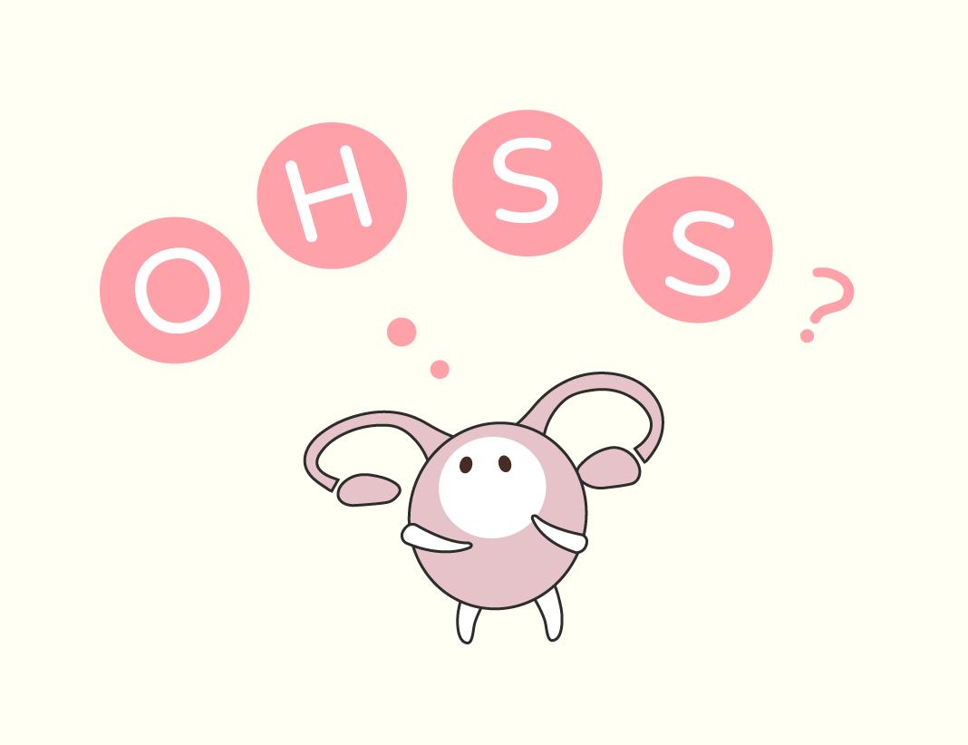 什麼是卵巢過度刺激症候群 (OHSS)?