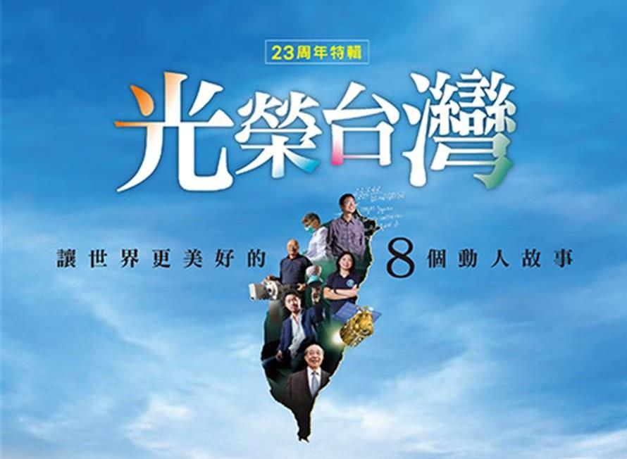 人工生殖醫學光榮台灣 今周刊採訪
