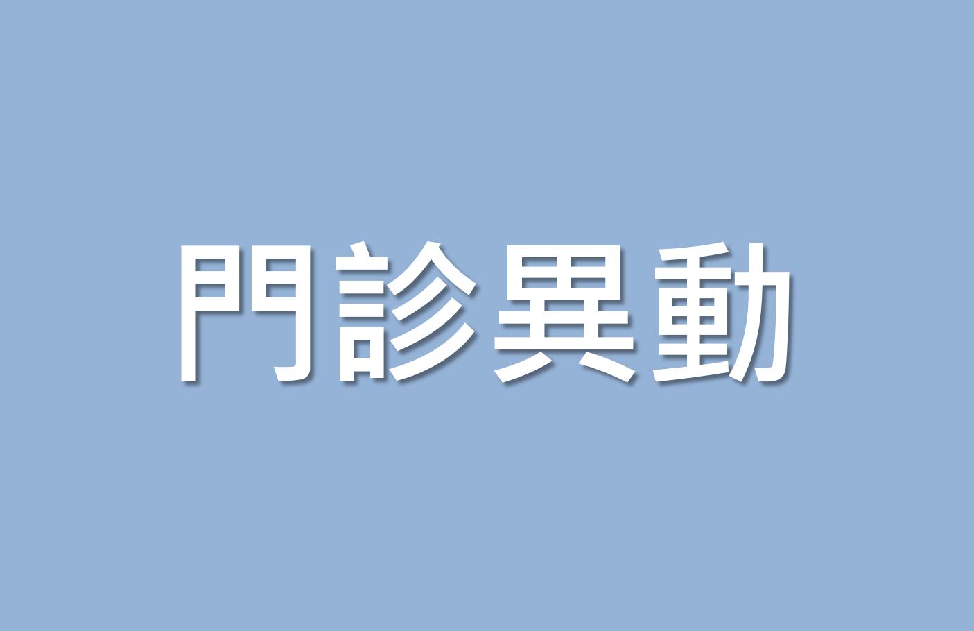 3/1起,新竹、台北院門診異動及新增「重複植入失敗」特診