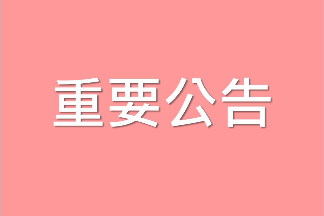 送子鳥生殖中心新竹院、台北院防疫重要公告,敬請您的配合