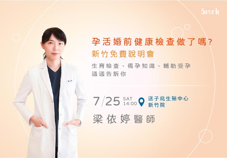 7/25(六) 新竹送子鳥婚前/孕期健檢說明會