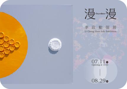 7/11 愛上藝廊 《漫漫 - 李政勳個展》敬邀蒞臨開幕