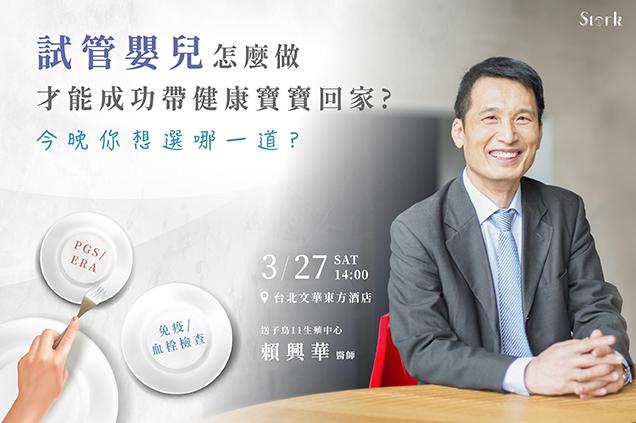 3/27(六) 台北講座《試管嬰兒怎麼做才能成功帶健康寶寶回家?》