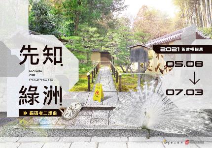 愛上藝廊《先知綠洲-編碼者二部曲》黃建樺個展  開幕活動延至6/19舉行