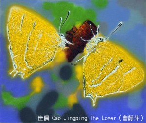 佳偶 Cao Jingping The Lover(曹靜萍)