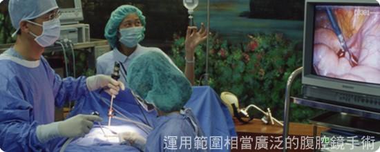 送子鳥生殖中心.Stork Reproductive Center腹腔鏡手術簡介