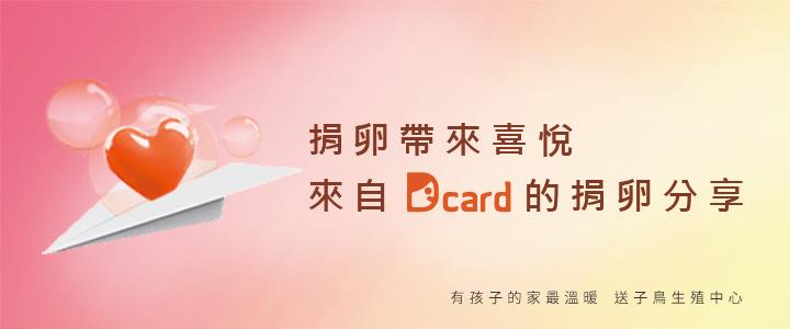 捐卵帶來喜悅 來自Dcard的捐卵分享