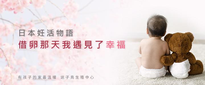 日本妊活物語 借卵那天我遇見了幸福