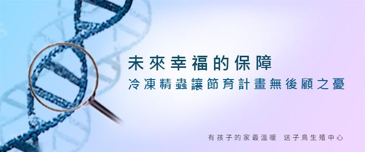 未來幸福的保障 冷凍精蟲讓節育計畫無後顧之憂