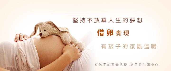堅持不放棄人生的夢想  借卵實現有孩子的家最溫暖