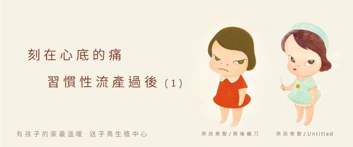 刻在心底的痛 習慣性流產過後(1)