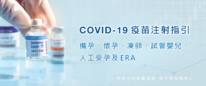 COVID-19 疫苗注射指引:備孕、懷孕、凍卵、試管嬰兒、人工受孕及ERA