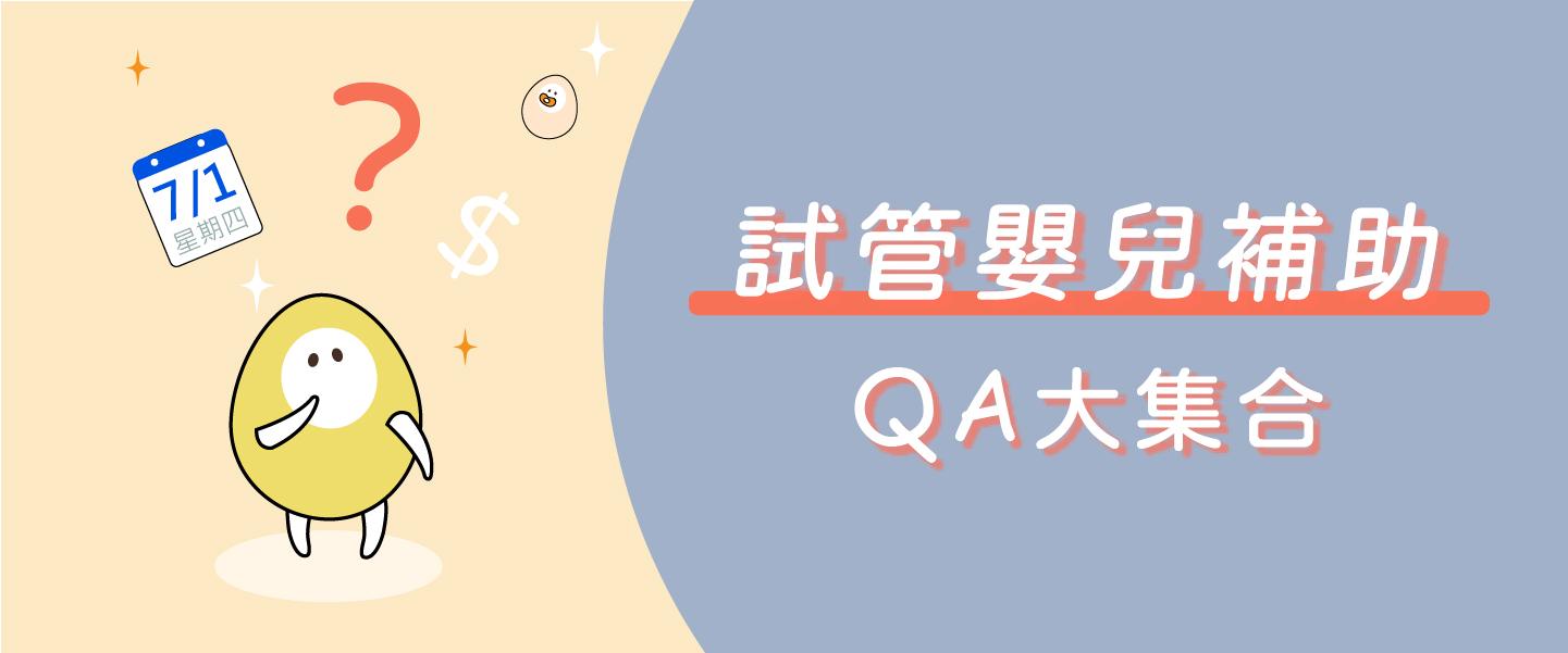 試管嬰兒補助QA大集合:補助範圍篇
