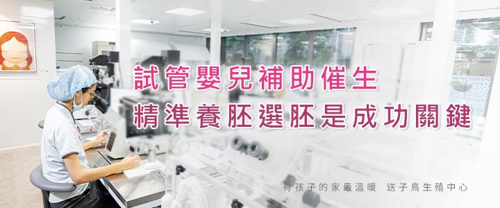 試管嬰兒補助催生 精準養胚選胚是成功關鍵