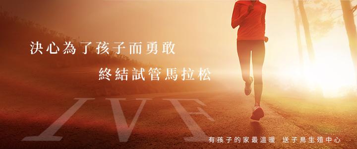 決心為了孩子而勇敢,終結試管馬拉松