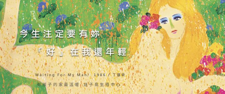 Waiting for my man (丁雄全 1986)